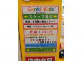 ゲンキキッズプラス 浜松市野店
