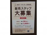ONLY(オンリー) イオンモール浜松市野店