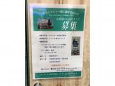 Umbellata(ウンベラータ) イオンモール浜松市野店