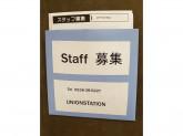 UNION STATION( ユニオンステーション) ららぽーと磐田店