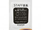Cramet(クラメット) ららぽーと磐田店