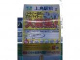 杏林堂ドラッグストア 上島駅前店