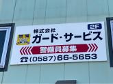 (株)ガード・サービス