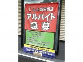 やきとりの名門秋吉 新田塚店