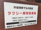 美鈴タクシー 株式会社