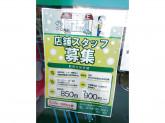 じてんしゃチャンピオン/人形のニシカワ 田原本店