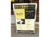 koti head+hair(コティ ヘッド ヘア)