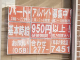 ほっともっと 岐阜六条北店