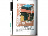 niigata style MASATO(ニイガタスタイル マサト)