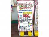 B&D 平和堂豊成店