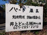 井上ビニール株式会社 粕川工場
