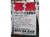 カワチ薬品 桐生西店(調剤薬局併設)