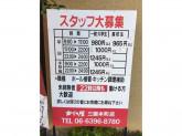 かごの屋 三国本町店