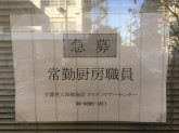 オりオノケアーセンター