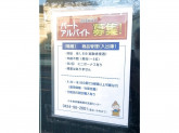 日本美容機(株) 調布流通センター