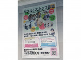 ヤクルト 新宿センター