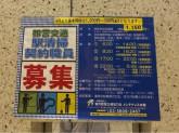 東京都営交通協力会 (清澄白河駅)