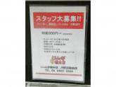 じゃんぼ総本店 JR野田駅前店