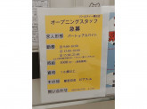 パールティー 静岡磐田店