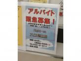 ライトオン アピタ磐田店