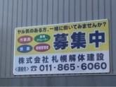 ㈱札幌解体建設
