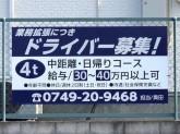 ロジフルジャパン 株式会社