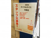 タパス&タパス 中野店