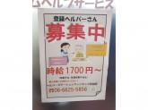ヘルパーステーション/居宅介護支援事業所 ヴァンサンク阿倍野
