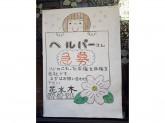 株式会社花水木/訪問介護 花水木/ケアプランセンター 花水木