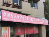 クオリスケアセンター 住之江