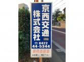 京西交通株式会社