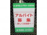 トヨタレンタリース愛知 名駅南店