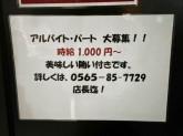 味仙 豊田店