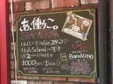 みなとまちバール Bam Vino(バンビーノ) 大正店