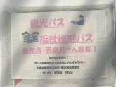 宮園自動車株式会社 福祉練馬営業所