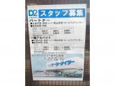 ケーヨーデイツー 袋井山梨店
