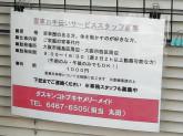 株式会社 コトブキヤ