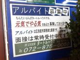 タートルハウス 住道本店