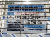 佐川急便 中野上鷺宮営業所