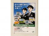 JR東日本(赤羽駅)
