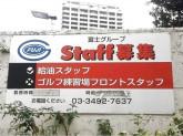 ENEOS 富士エネルギー(株) 五反田営業所