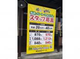 おおぎやラーメン 藤岡店