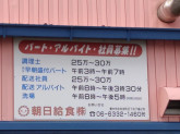 朝日給食株式会社 レトルト工場
