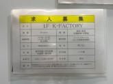 K-factory 前橋リリカ店