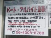 伸愛エステート株式会社