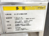 多司 アピタ名古屋南店