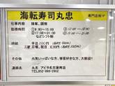 丸忠 アピタ名古屋南店