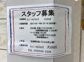 ex-select(イーエックスセレクト) 犬山店