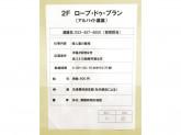 株式会社ローブ・ドゥ・ブラン 浜松店