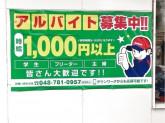 Dr.Drive(ドクタードライブ) 関東菱油(株) 上尾西店
